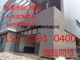 丽水有质保有售后的loft楼层板2.5公分水泥纤维板厂家!