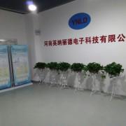 河南英纳丽德电子科技有限公司的形象照片