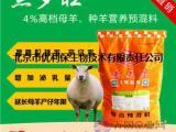 羊饲料预混料,羊饲料生命密码,6%羊饲料预混料