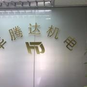 深圳市华腾达机电设备有限公司的形象照片