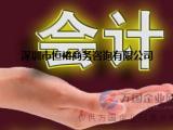 深圳代理记账报税公司注册公司转让 公司收购