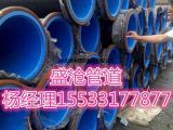 厂家直销盛沧给排水涂塑复合钢管