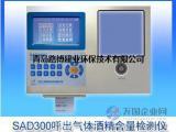 BJ-SAD300型壁挂式酒精测试仪语音播报功能
