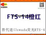 涂塑FTS替代英国施特灵sterling荧光颜料210-1