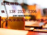 深圳危化品经营许可证申请条件
