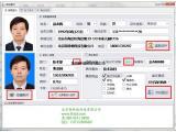 斯科德电子化访客登记系统