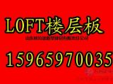 青岛复式loft楼层板厂家绿色宣传