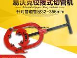 铰接式管子割刀,易沃克牌手动切管器质量更好、更快更省力