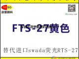 涂塑FTS完美对应英国思瓦达swada荧光颜料RTS-27黄