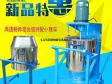 诺源配色专用打粉机  粉体混合搅拌机厂家 优惠促销