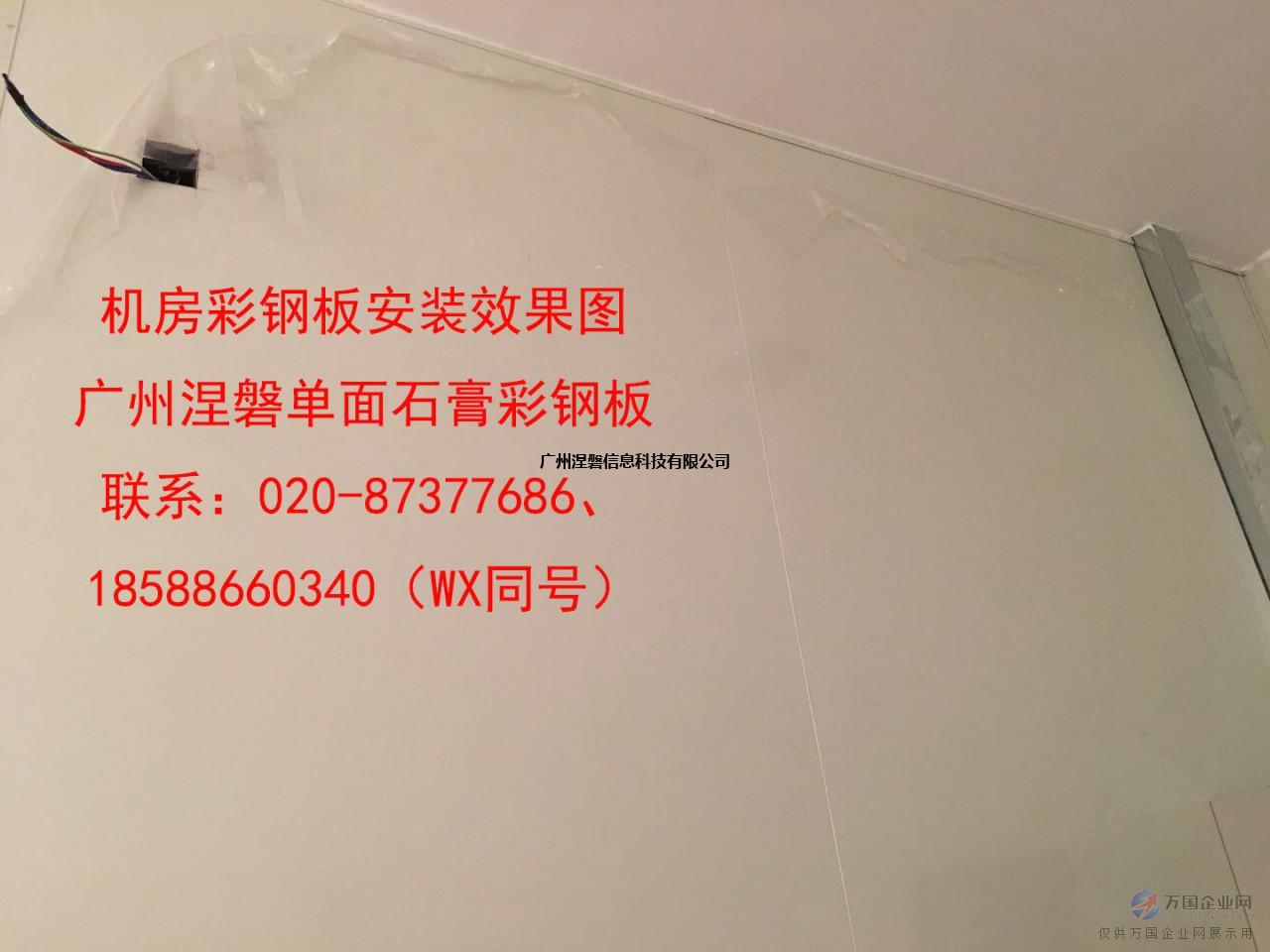 机房彩钢板选择-广州涅磐彩钢板质量保障