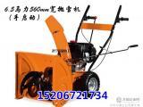 6.5马力小型扫雪机 手推马路除雪车抛雪机