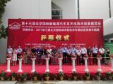 2018第十四届北京国际节能与新能源汽车及充电桩展览会