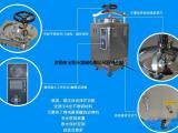 博科自产全自动高压蒸汽灭菌锅BKQ-B50II