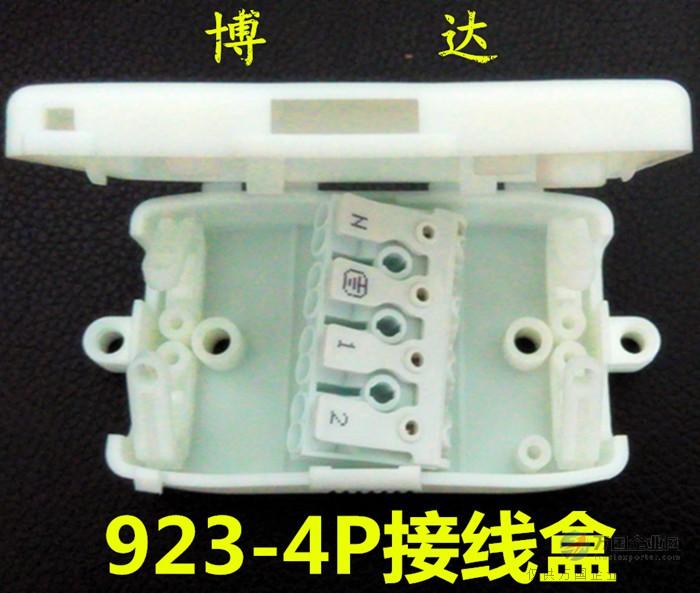 923-4p接线盒 p02接线端子保护盒端子 保护套