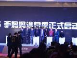 上海的会议舞台搭建租赁公司