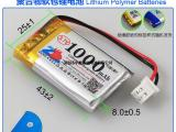 中顺1000mAh 802540聚合物锂电池3.7V