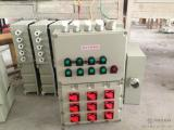 BXD51-6/32K100A新能源充电箱防爆动力配电箱