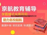 京航教育蓝老师物理零基础班课