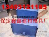 流水槽钢模具性能  流水槽钢模具设计特点