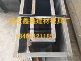 水渠钢模具加工  水渠钢模具技术含量