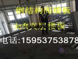 甘肃钢结构loft阁楼板/loft夹层楼板