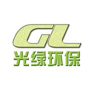 南京光绿环保科技有限公司的形象照片
