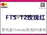 涂塑FTS完美替代英国思瓦达swada荧光颜料RTS系列