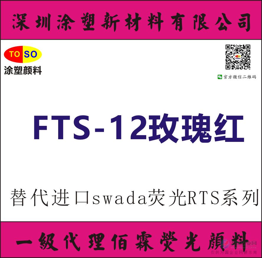 FTS-12(万国企业网)详情
