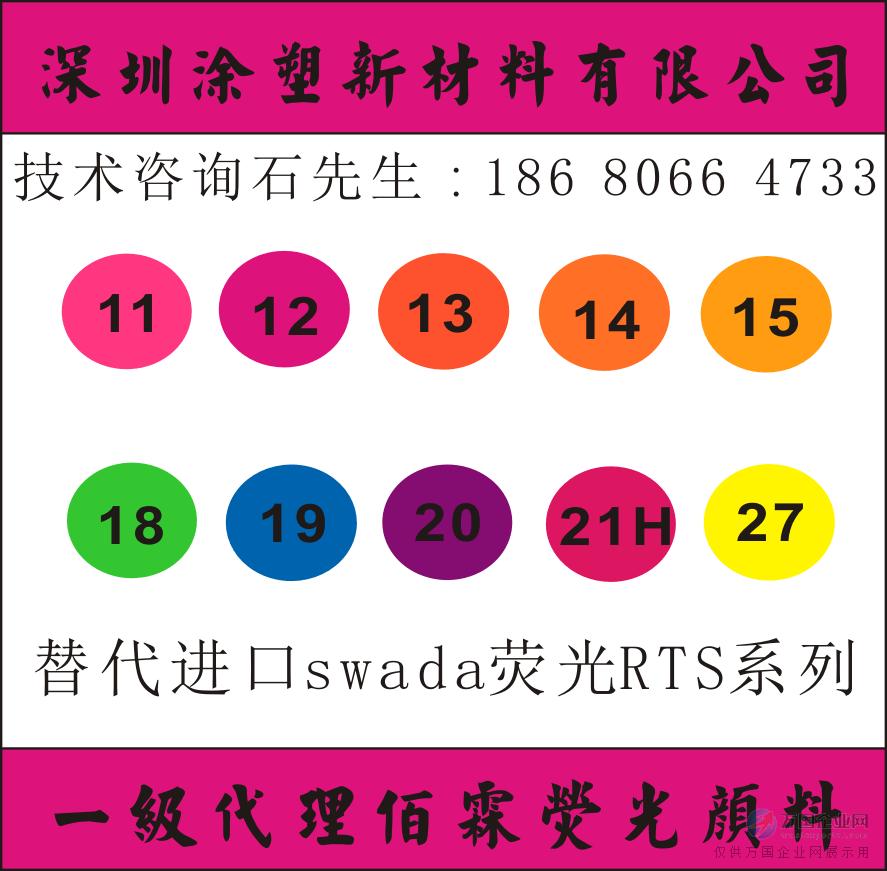 FTS-12色球(万国企业网)详情