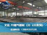 陕西榆林PE燃气管,燃气管件,榆林煤改气厂家
