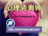 中国人生科学学会心理咨询师招生简章