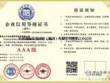 黑龙江信用评估报告信用等级证书第三方信用评估企业