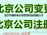北京石景山区五证合一.公司注销变更流程必看