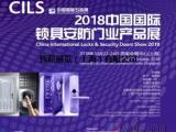 2018中国国际锁具_安防产品_门业产品展