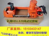 五矿五林井优质FDJ-120切割锯厂家电话