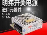 防水电源S-15W-12V 1.3A 稳压直流电源工控电源