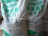 供应小苏打 食品发酵剂、灭火剂碳酸氢钠 现货批发