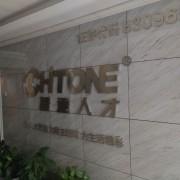 郴州市智通人力资源外包服务有限责任公司的形象照片