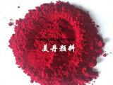 美丹色粉萘酚BH-F2RK永固红橡胶树脂有机红色颜料色粉