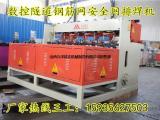 铁丝网钢筋网自动焊机矿用锚网机多点排焊机