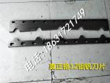 不锈钢彩钢瓦压瓦机刀片,压瓦机刀片,定做压瓦机刀片
