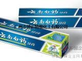 管体防刮100克180克白药牙膏厂家货源