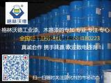聚氨酯685固化剂大量批发