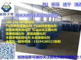 塑料漆固化剂,白色家电固化剂货比三木750