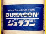 POM/日本宝理/M90-44 规格:标准级
