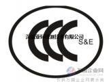 音频视频,信息技术设备电源适配器ccc认证