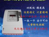 380v三相四线预付费插卡式电表三相IC卡电表