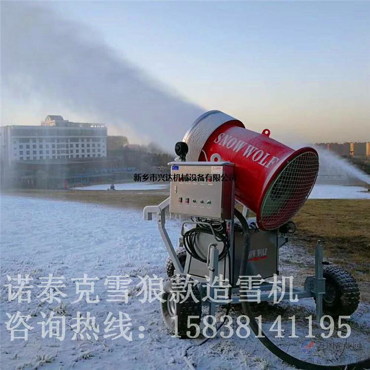 诺泰克雪狼造雪机 进口造雪机部件产雪量大价钱便宜
