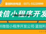 微信小程序,微信小程序开发,郑州微信开发-蓝创科技
